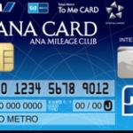 ANAマイルを貯めるときに必須のクレジットカード その1