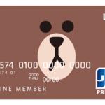 LINEpayカードとファミマTカードでコンビニ等のマイル対策は万全