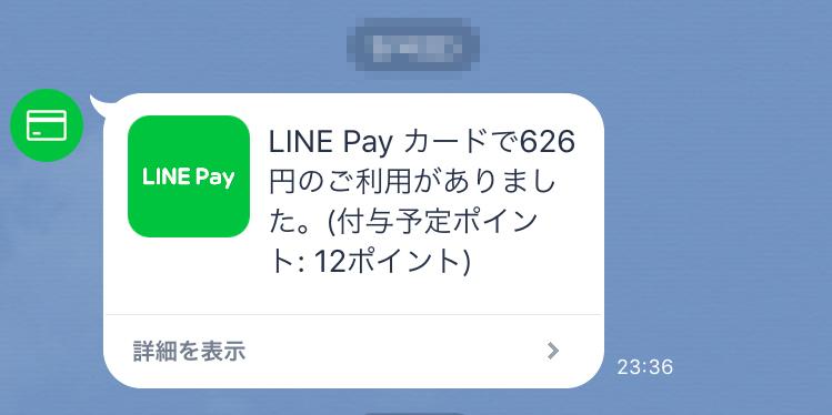 LINE payカードを使ってみての感想